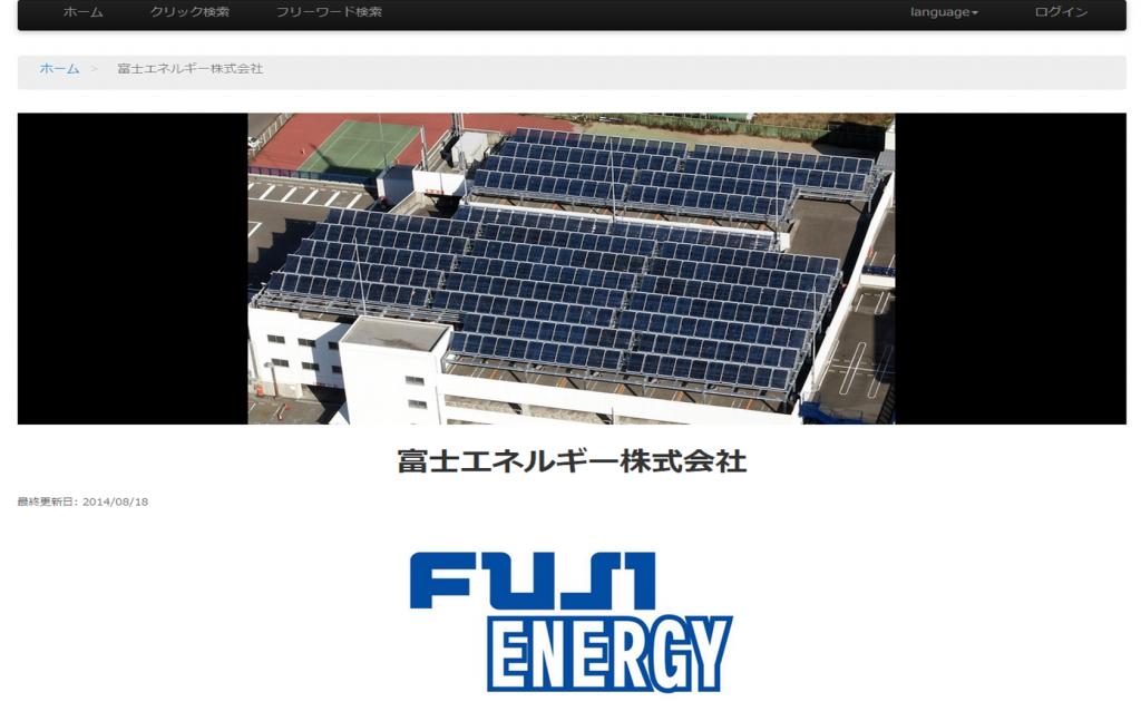 J-GoodTech 富士エネルギー株式会社 真空ガラス管形(ヒートパイプ形)太陽集熱器 Fuji ヒートP・SOLAR FSP-2100[業務用 太陽熱利用システム]