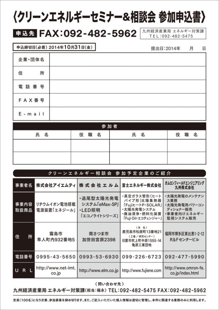 クリーンエネルギーセミナー&相談会(鹿児島)-2