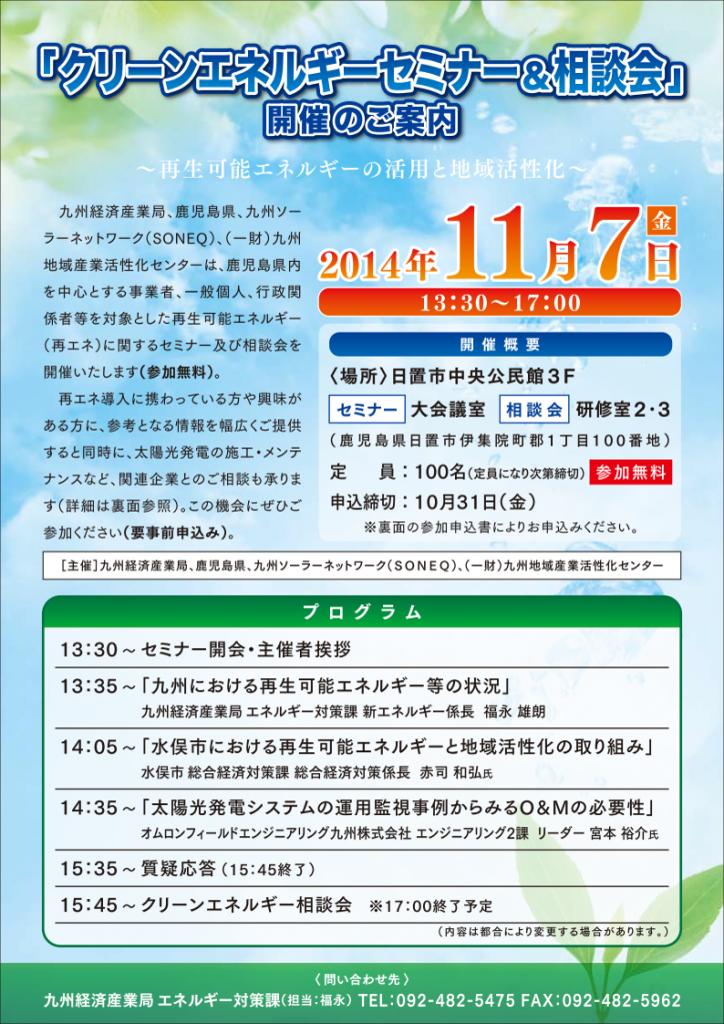 クリーンエネルギーセミナー&相談会(鹿児島)-1
