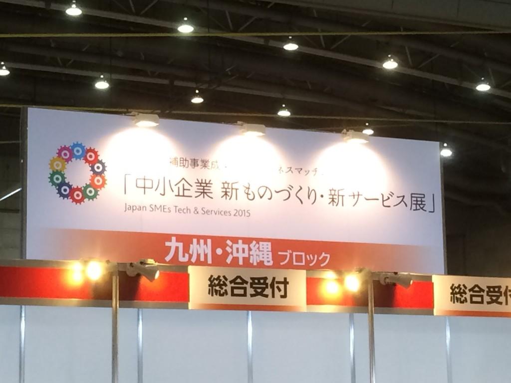 中小企業 新ものづくり・新サービス展 1