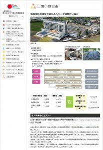 山陽小野田市民病院2015.11.25