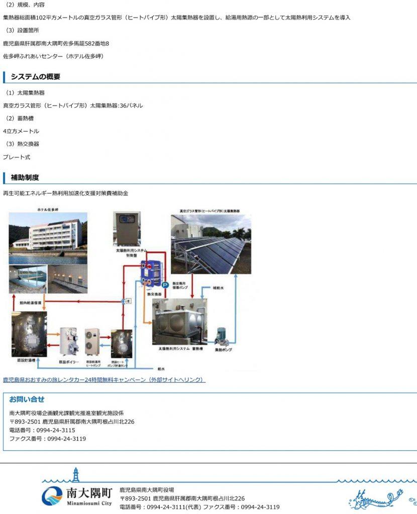 ホテル佐多岬2016.03.02-2