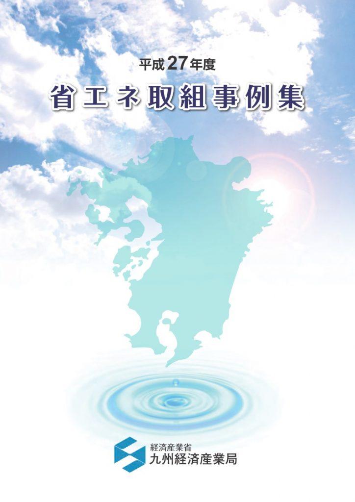 省エネ取組事例集H27-1