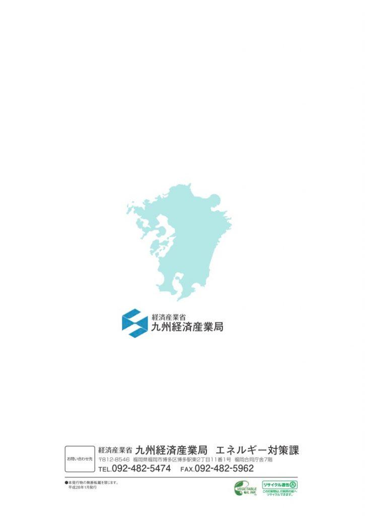 省エネ取組事例集H27-3