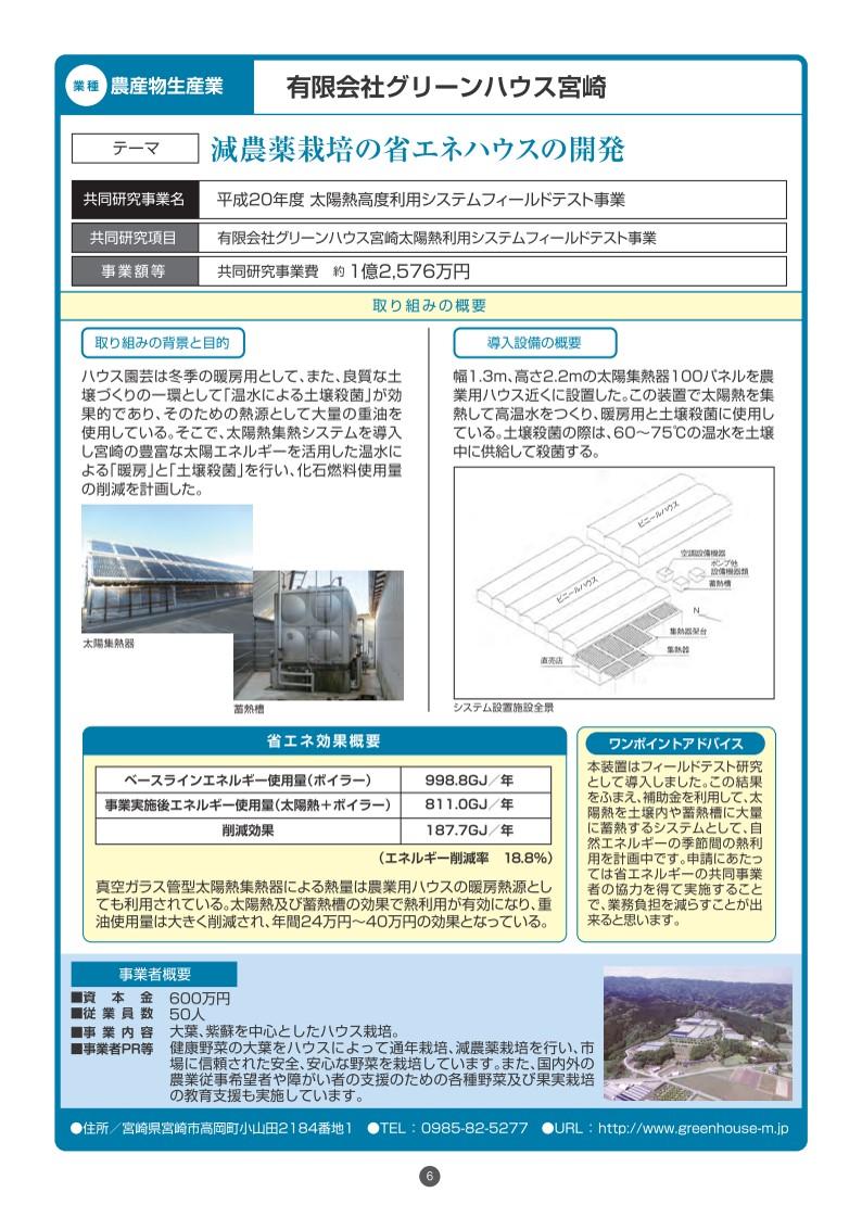 省エネ取組事例集H27-2