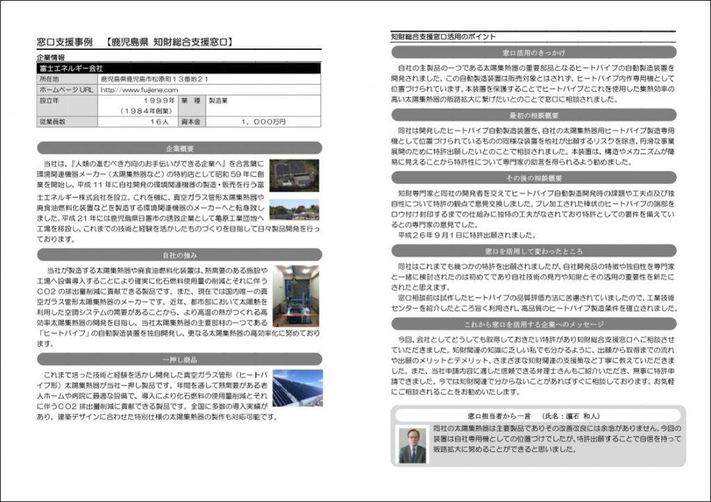 富士エネルギー株式会社 真空ガラス管形(ヒートパイプ形)太陽集熱器 Fuji ヒートP・SOLAR FSP-2100[業務用 太陽熱利用システム]