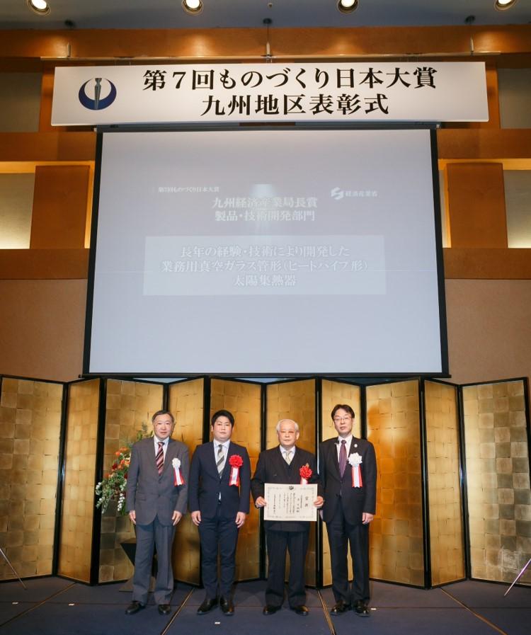 ものづくり日本大賞 九州地区 表彰式 富士エネルギー株式会社 亘 大樹