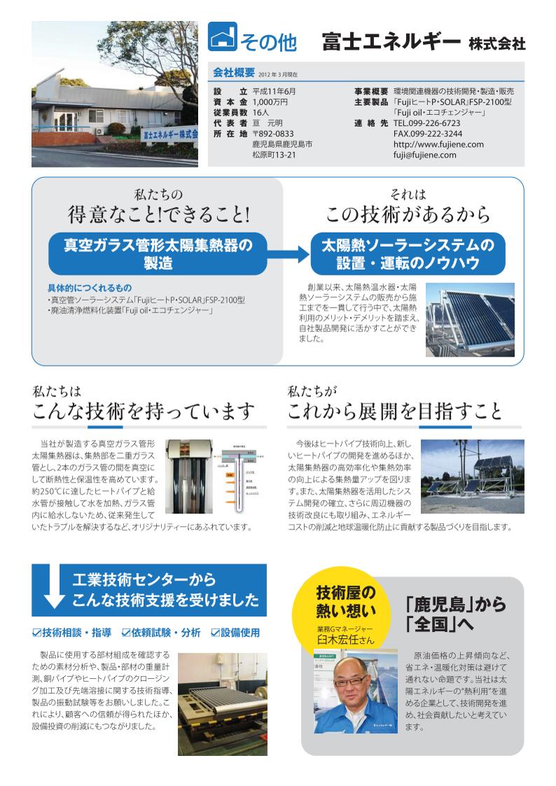 オンリーワン企業 富士エネルギー株式会社 真空ガラス管形(ヒートパイプ形)太陽集熱器 Fuji ヒートP・SOLAR FSP-2100[業務用 太陽熱利用システム]